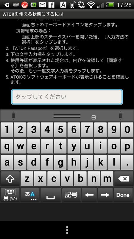 ATOK(スマホ)